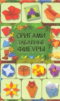 Оригами. Забавные фигуры Кириченко Г.В.