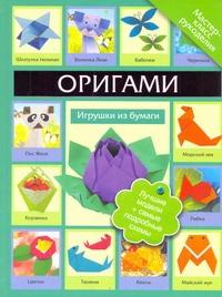 Кириченко Г.В. - Оригами. Игрушки из бумаги обложка книги