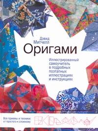 Митчелл Д. - Оригами. Иллюстрированный самоучитель в подробных поэтапных иллюстрациях и инстр обложка книги