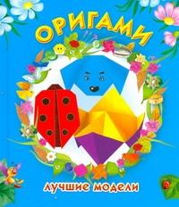 Оригами. Лучшие модели Смордкина О.Г.