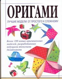 Бугаев Ю.Е. - Оригами. Лучшие модели: от простого к сложному обложка книги