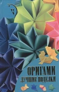 Оригами. Лучшие поделки обложка книги