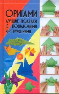 Оригами. Лучшие поделки с пошаговыми инструкциями обложка книги