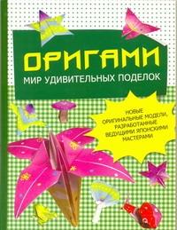 Бугаев Ю.Е. - Оригами. Мир удивительных поделок обложка книги