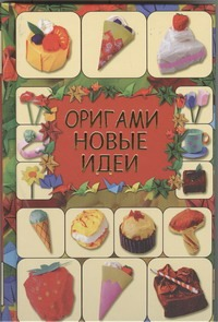Кириченко Г.В. - Оригами. Новые идеи обложка книги