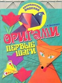 Долженко Г.И. Оригами. Первые шаги долженко г и оригами первые шаги