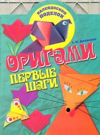 Долженко Г.И. - Оригами. Первые шаги обложка книги
