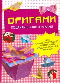 Бугаев Ю.Е. - Оригами. Подарки своими руками обложка книги