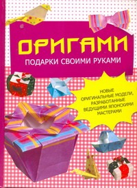 Оригами. Подарки своими руками Бугаев Ю.Е.
