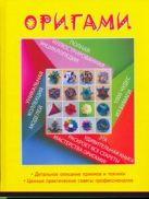 Оригами. Полная иллюстрированная энциклопедия