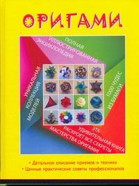 Шейфер Джереми - Оригами. Полная иллюстрированная энциклопедия обложка книги