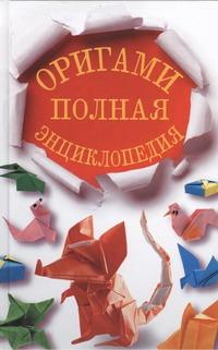 Красичкова А.Г. - Оригами. Полная энциклопедия обложка книги