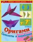 Оригами. Самолеты и кораблики