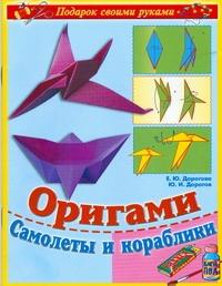 Оригами. Самолеты и кораблики Дорогов Ю.И.