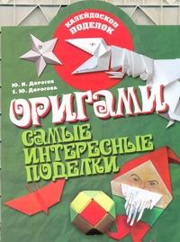Дорогов Ю.И. - Оригами. Самые интересные поделки обложка книги