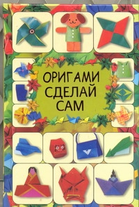 Оригами. Сделай сам ( Кириченко Г.В.  )