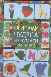 Кириченко Г.В. - Оригами. Чудеса из бумаги обложка книги