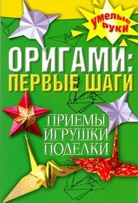 Ерофеева Л.Г. - Оригами: первые шаги обложка книги