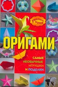 Дорогов Ю.И. - Оригами: самые необычные игрушки и поделки обложка книги