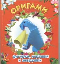 Оригами: фигурки, игрушки и зверушки Дорогов Ю.И.