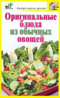 Оригинальные блюда из обычных овощей обложка книги
