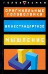 Слоун П. - Оригинальные головоломки на нестандартное мышление обложка книги