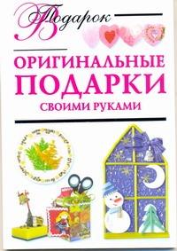 Дубровская Н.В. - Оригинальные подарки своими руками обложка книги