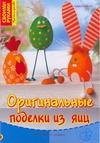 Тойбнер Армин - Оригинальные поделки из яиц обложка книги
