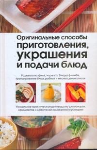 Панкратова Н.П. - Оригинальные способы приготовления, украшения и подачи блюд обложка книги