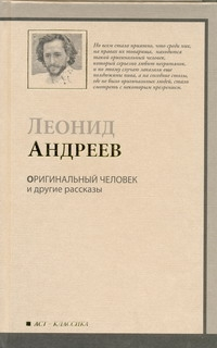 Андреев Л.Н. - Оригинальный человек и другие рассказы обложка книги