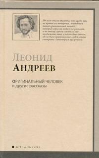 Оригинальный человек и другие рассказы Андреев Л.Н.