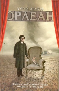 Арабов Ю.Н. - Орлеан обложка книги