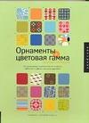Орнаменты+цветовая гамма. Сборник образцов Зусева В.Б.