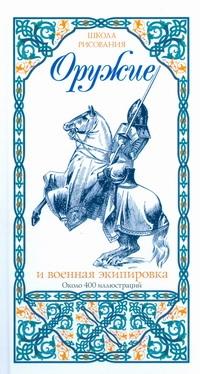 - Оружие и военная экипировка обложка книги