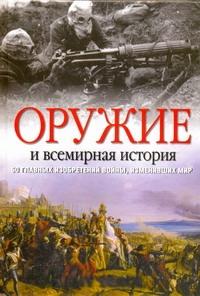 Оружие и всемирная история