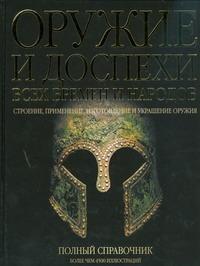 Стоун Джордж Кам - Оружие и доспехи всех времен и народов обложка книги
