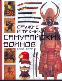 Конлейн Т.Д. - Оружие и техника самурайских воинов, 1200-1877 обложка книги