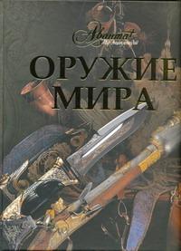 Лемигова Г. - Оружие мира обложка книги