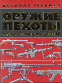 Ликсо В.В. - Оружие пехоты. 450 лучших образцов обложка книги