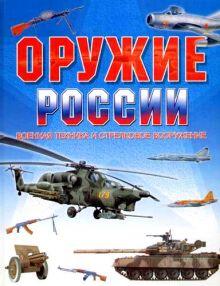 Свириденко Е.В. - Оружие России обложка книги