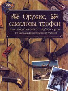 Руденко Ф.А. - Оружие, самоловы, трофеи обложка книги