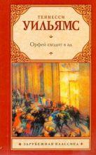 Уильямс Т. - Орфей сходит в ад. [Лето и дыхание зимы. Сладкоголосая птица юности]' обложка книги