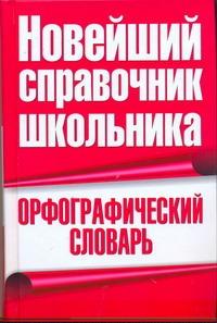 Славкин В.В. - Орфографический словарь обложка книги