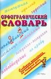 Орфографический словарь обложка книги