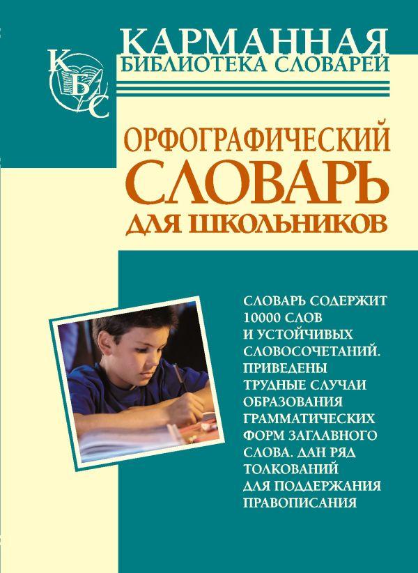 Орфографический словарь русского языка для школьников Алабугина Ю.В.