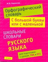 Баронова М.М. - Орфографический словарь. С большой буквы или с маленькой обложка книги