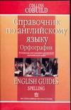 Пейн Д. - Орфография обложка книги