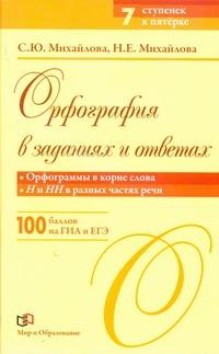 Орфография в заданиях и ответах обложка книги