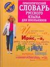 Орфоэпический словарь русского языка для школьников