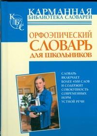 Орфоэпический словарь русского языка для школьников Михайлова О.А.